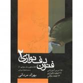 کتاب فنون دف نوازی جلد دوم بهزاد مردانی