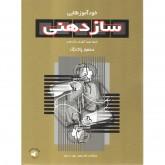 کتاب خودآموز طلایی سازدهنی منصور پاک نژاد