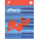 کتاب حوض پیانو جلد اول 40 قطعه برگزیده برای پیانو