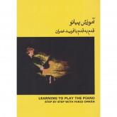 کتاب آموزش پیانو قدم به قدم با فرید عمران جلد دوم