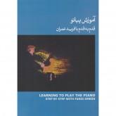 کتاب آموزش پیانو قدم به قدم با فرید عمران جلد سوم
