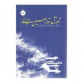 کتاب آموزش آواز اصیل ایرانی جلد اول