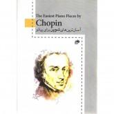 کتاب آسان ترین های شوپن برای پیانو