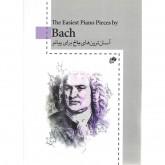 کتاب آسان ترین های باخ برای پیانو
