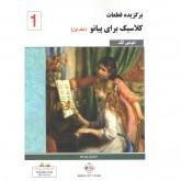 کتاب برگزیده قطعات کلاسیک برای پیانو جلد اول