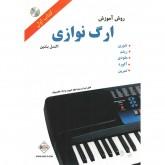کتاب روش آموزش ارگ نوازی جلد اول