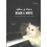 کتاب سیاه و سفید جلد اول گلچینی از قطعات ایرانی ، پاپ و کلاسیک برای پیانو و دیگر سازها
