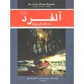 متد مقدماتی پیانو آلفرد کتاب اول کتاب اول