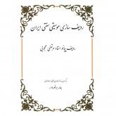 کتاب ردیف سازی موسیقی سنتی ایران ردیف پیانو استاد مرتضی محجوبی