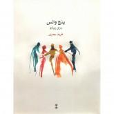 کتاب پنج والس برای پیانو به همراه یک سیدی