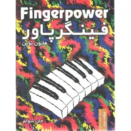 کتاب فینگر پاور  ( هانون نوین ) جلد سوم