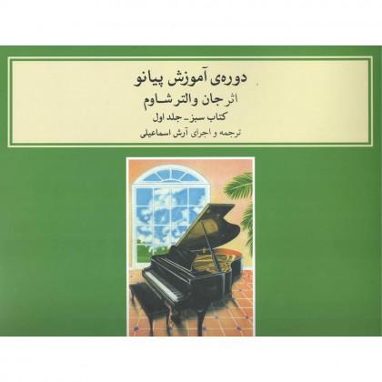 کتاب دوره ی آموزشی پیانو کتاب سبز جلد اول