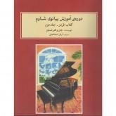 کتاب دوره ی آموزشی پیانو کتاب قرمز جلد دوم همراه با سی دی