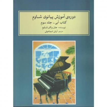 کتاب دوره ی آموزشی پیانو کتاب آبی جلد سوم