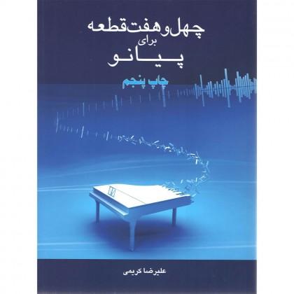 کتاب چهل و هفت قطعه برای پیانو