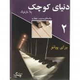 کتاب دنیای کوچک برای پیانو کتاب دوم میکروکاسموس Microcosmos - بلا بارتوک - جلد سوم و چهارم