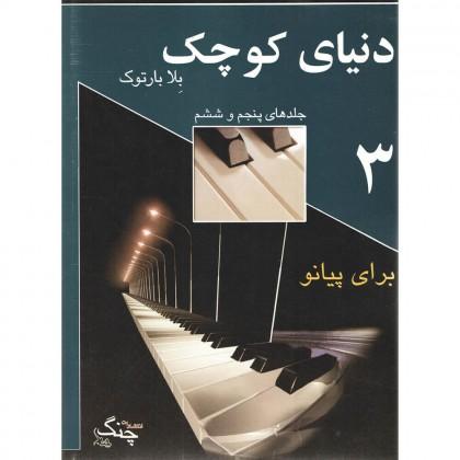 کتاب دنیای کوچک برای پیانو کتاب سوم