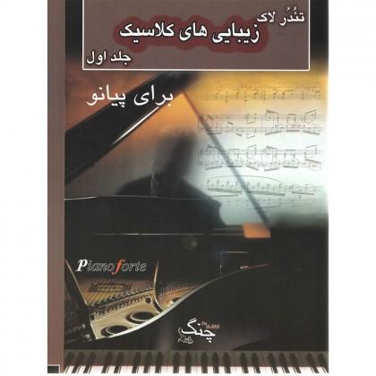 کتاب زیبایی های کلاسیک برای پیانو جلد اول