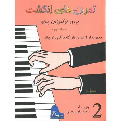 کتاب تمرین های انگشت برای نو آموزان پیانو جلد دوم