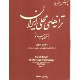 کتاب ترانه های محلی ایران برای پیانو جلد سوم پانزده ترانه محلی از بلوچستان ، بوشهر و تربت جام