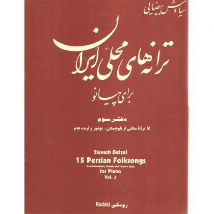کتاب ترانه های محلی ایران برای پیانو جلد سوم