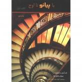 کتاب با پیانو تا اوج کتاب اول مجموعه آهنگ های آهنگسازان دنیا
