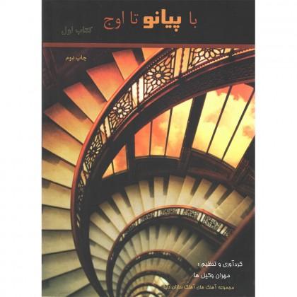 کتاب با پیانو تا اوج کتاب اول