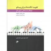 کتاب تقویت انگشتان برای پیانو همگام با متدهای رایج پیانو کتاب اول ( دوره مقدماتی )