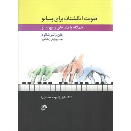 کتاب تقویت انگشتان برای پیانو همگام با متدهای رایج پیانو