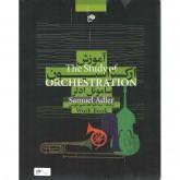 کتاب آموزش ارکستراسیون ساموئل ادلر