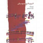 کتاب فرم و طرح در موسیقی
