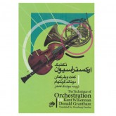 کتاب تکنیک ارکستراسیون