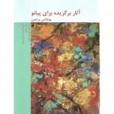 کتاب آثار برگزیده برای پیانو یوهان برامس