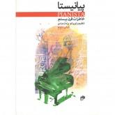 کتاب پیانیستا خاطرات قرن بیستم  کتاب دوم