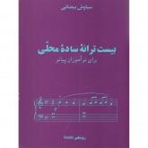 کتاب بیست ترانه ساده محلی برای نوآموزان پیانو