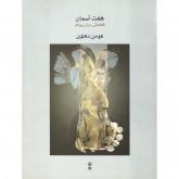 کتاب هفت آسمان قطعاتی برای پیانو