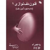 کتاب فنون دف نوازی 1 ( ادامه خود آموز دف ) به همراه VCD