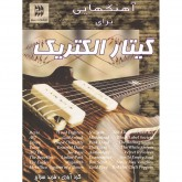 کتاب آهنگ هایی برای گیتار الکتریک