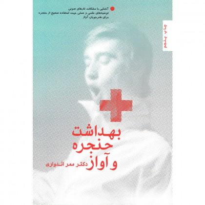 کتاب بهداشت حنجره و آواز
