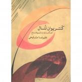 کتاب کنترپوان تنال آهنگسازی به شیوه باخ