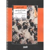 کتاب تمرین  تکنیک ارکستراسیون به انضمام لوح فشرده کتاب ارکستراسیون