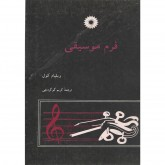 کتاب فرم موسیقی