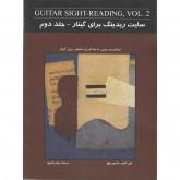 کتاب سایت ریدینگ برای گیتار جلد دوم