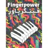 کتاب فینگر پاور  ( هانون نوین ) جلد اول سطح مقدماتی سطح یک