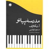 کتاب مدرسه پیانو اجرای قطعات ورونیکا کوزمینا
