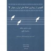 کتاب گلچینی از زیباترین آهنگهای ایران و جهان 2 برای سازها مختلف به همراه آکورد