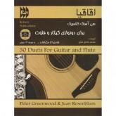 کتاب اقاقیا سی آهنگ کلاسیک برای دو نوازی گیتار و فلوت