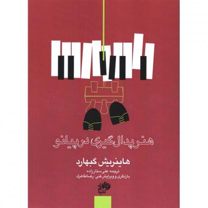کتاب هنر پدال گیری در پیانو
