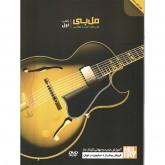 کتاب مل بی جلد اول آموزش جدید و جهانی گیتار جز
