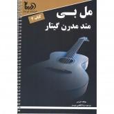 کتاب مل بی جلد دوم آموزش جدید و جهانی گیتار جز